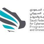الاتحاد السعودي للأمن السيبراني يعلن عن توافر وظائف تقنية شاغرة