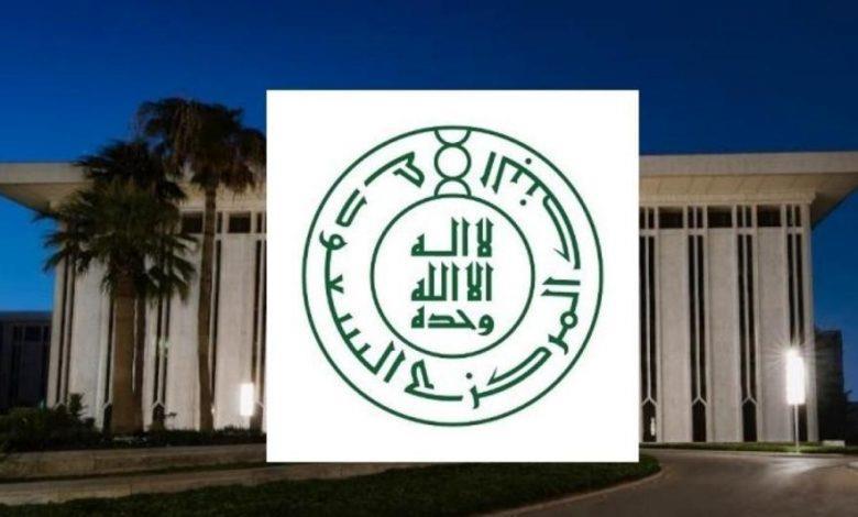 البنك المركزي يعلن أوقات عمل البنوك ونظام التحويلات السريعة في رمضان وإجازة عيدي الفطر والأضحى نسائم نيوز
