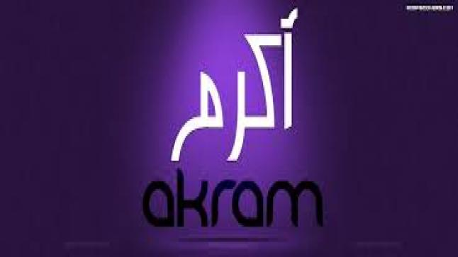 معنى اسم أكرم