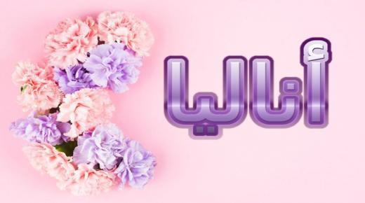 اسم الاء معنى