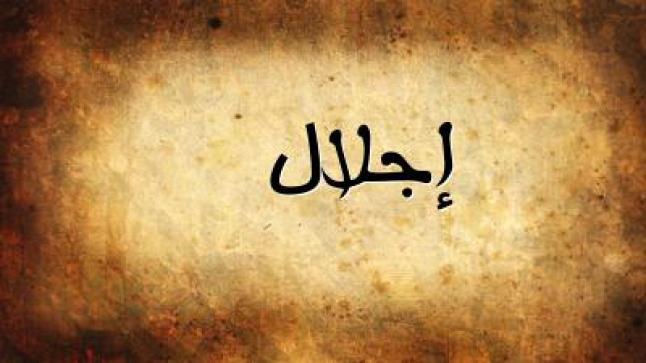 معنى اسم اجلال وصفات حامله