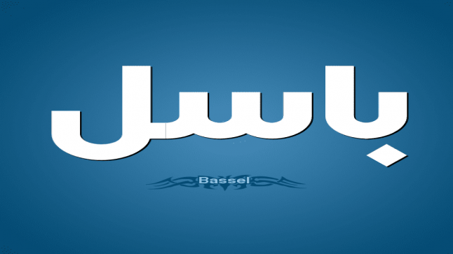معنى اسم باسل