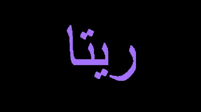 معنى اسم ريتا وصفات من تحمل الاسم