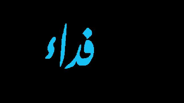 معنى اسم فداء في اللغة العربية