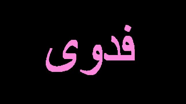 معنى اسم فدوى في اللغة العربية