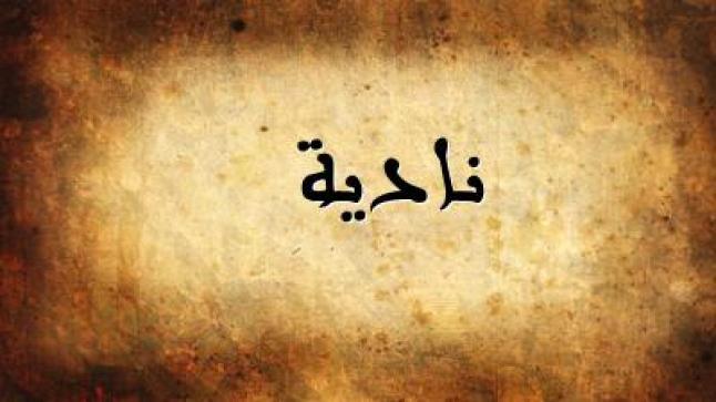 معنى اسم نادية وصفات حاملة 13