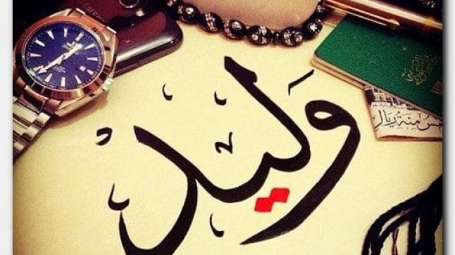 معنى اسم وليد من القرآن وصفات حامله