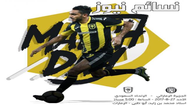 نتيجة مباراة الاتحاد والجزيرة اليوم وملخص أهداف فوز العميد في مواجهة العنكبوتفي أبو ظبي وديا