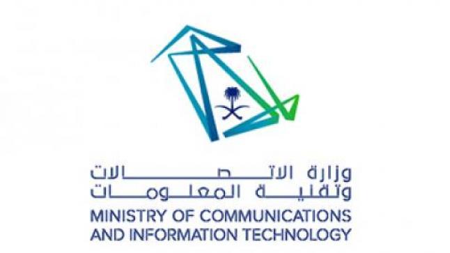 أعلنت وزارة الاتصالات وتقتية المعلومات عن مسار التجارة الإلكترونية