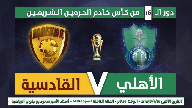 نتيجة مباراة الاهلي والقادسية اليوم في دور 16 من كأس الملك السعودي 2017 وتألق الأهلي السعودي بثلاثية
