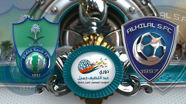 اهداف مباراة الاهلي والهلال اليوم بنتيجة 2-1 لصالح الهلاليين وفرحتهم بنقاط الفوز الثلاثة