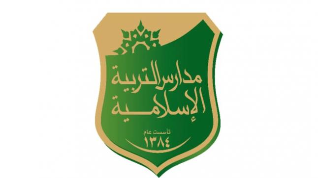 مدارس التربية الإسلامية بالرياض تعلن عن توافر وظائف تعليمية شاغرة