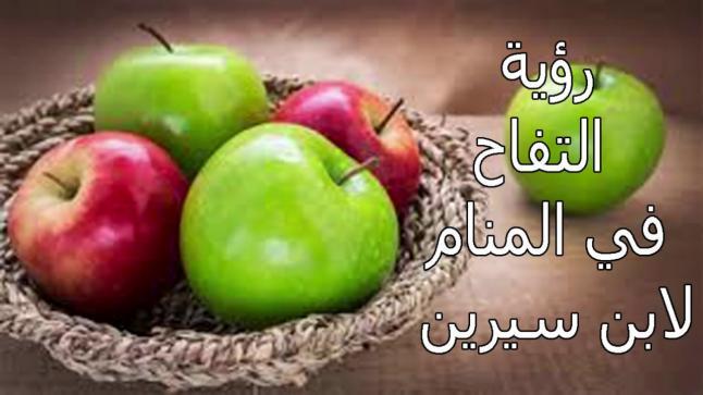 تفسير رؤية التفاح في المنام لابن سيرين