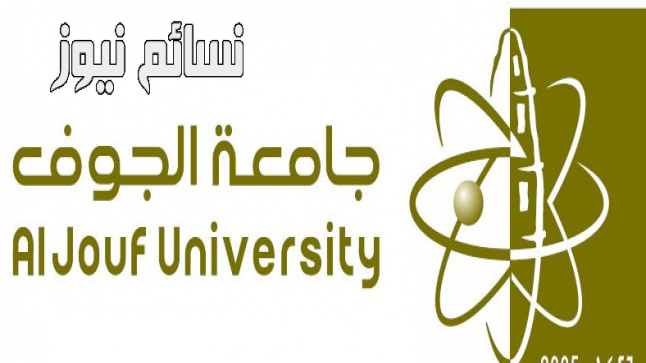 أكاديمية سعودية تتهم جامعة الجوف بفصلها تعسفيا والمتحدث باسم الجامعة يرد ويكشف الحقائق