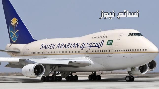 تعرف على قواعد اللبس المسموح بها والممنوعة على متن الخطوط الجوية السعودية بعد الإعلان الجديد