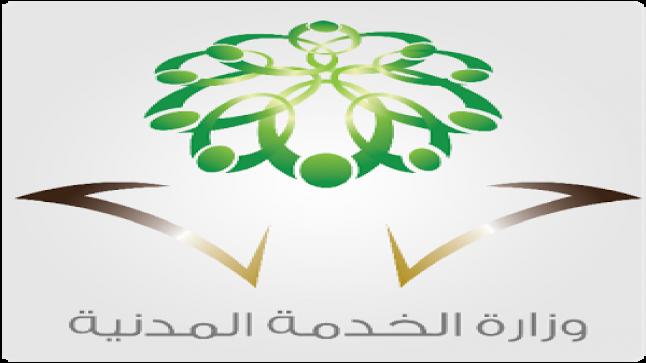 رابط وزارة الخدمة المدنية السعودية 1438 لإستكمال إجراءات ترشيح المتقدمين على الوظائف الهندسية مع أسماء المترشحين