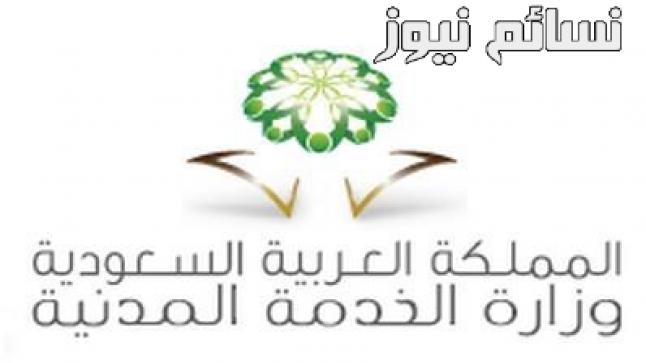 وزارة الخدمة المدنية .. تعرف على موعد إجازة عيد الأضحى 1438 هـ في السعودية وموعد صرف الراتب
