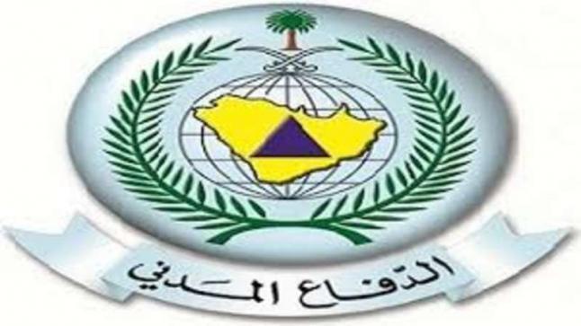 تقديم الدفاع المدني 1439 رابط القبول والتسجيل في وظائف المديرية العامة للدفاع المدني السعودي
