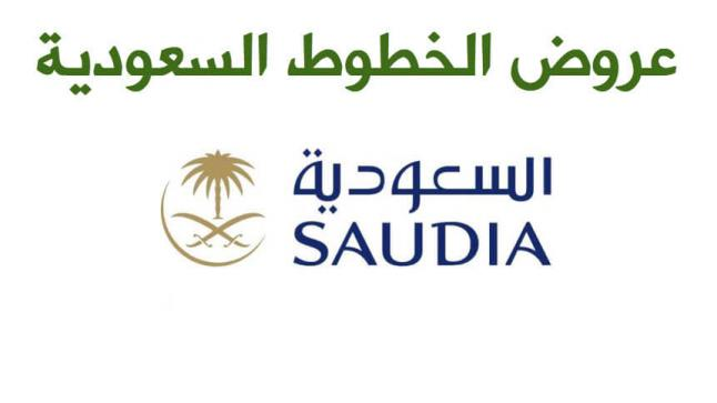 الخطوط السعودية اليوم الوطني 87 عروض السفر من طيران السعودية على الرحلات ولمدة 48 ساعة .. بادر بالحجز الآن