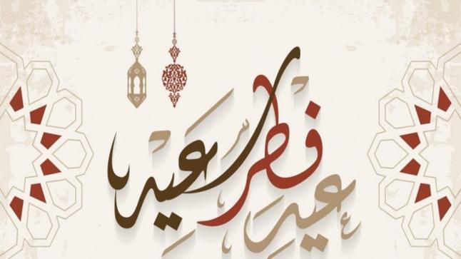 اعلان السعودية عن أول أيام عيد الفطر المبارك