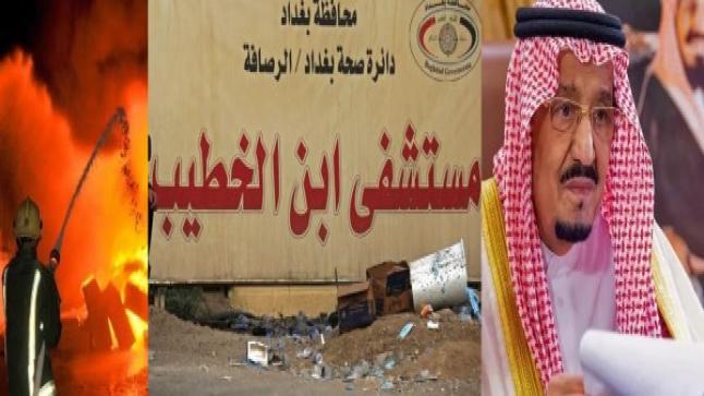 """تبرعت السعودية لإصلاح مستشفى """"ابن الخطيب"""" في بغداد لمعالجة الحالات الخطرة"""