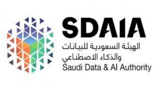 الهيئة السعودية للبيانات والذكاء الاصطناعي تعلن عن توافر وظائف تقنية شاغرة