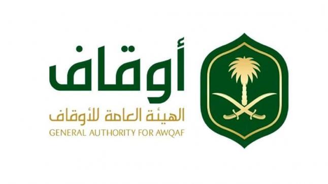 الأوقاف السعودي: تتعامل مع 306 قضايا معاملات مالية مشبوهة