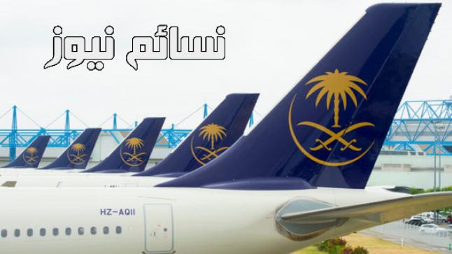 الخطوط السعودية تعلن عن إعادة تشغيل الرحلات إلى بغداد ورفع الحظر الإلكتروني على الأجهزة الذكية والحواسيب
