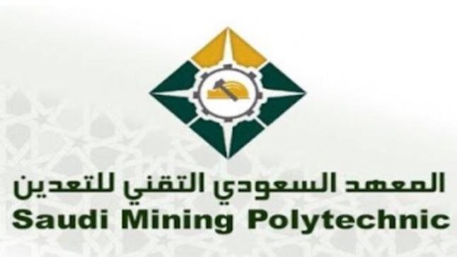 المعهد السعودي التقني للتعدين يعلن عن توافر وظائف تعليمية شاغرة