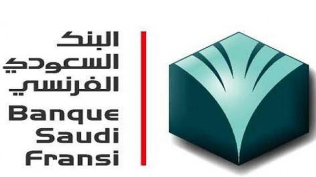 البنك السعودي الفرنسي يعلن عن وظائف شاغرة ننشر التفاصيل