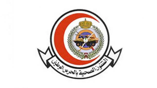 وزارة الحرس الوطني للشؤون الصحية تعلن عن توافر وظائف إدارية وصحية شاغرة