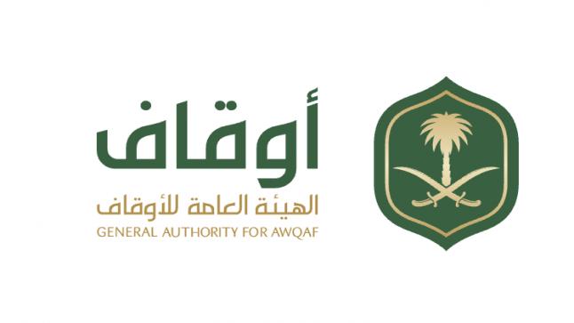 الهيئة العامة للأوقاف تعلن عن توافر وظائف إدارية شاغرة