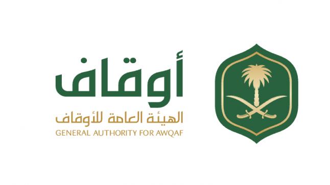 الهيئة العامة للأوقاف تعلن عن توافر وظائف إدارية شاغرة بالرياض