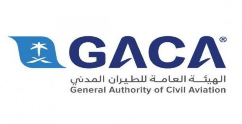 الهيئة العامة للطيران المدني تعلن عن توافر وظائف إدارية وهندسية شاغرة