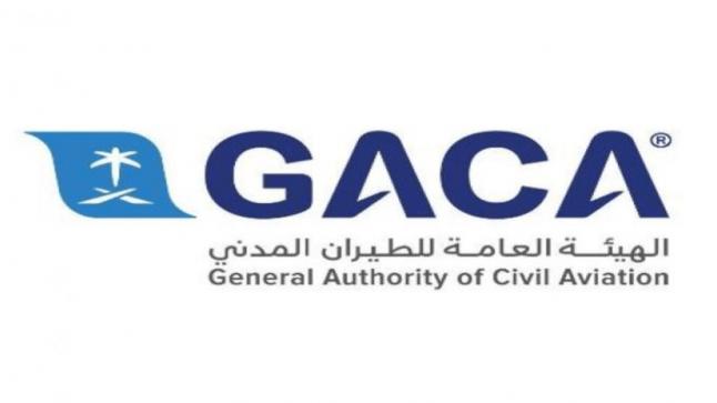 الهيئة العامة للطيران المدني تعلن عن توافر وظائف إدارية شاغرة للرجال والنساء