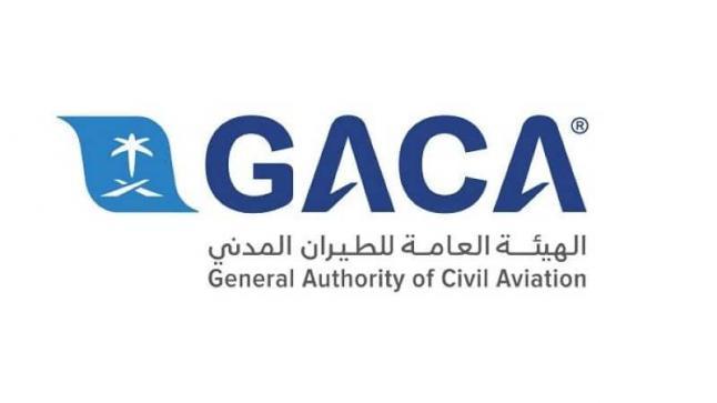 الهيئة العامة للطيران المدني تعلن عن توافر وظائف إدارية شاغرة لحملة البكالوريوس