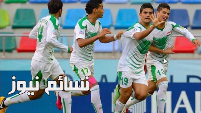 أهداف مباراة العراق وأفغانستان اليوم وملخص نتيجة شباب أسود الرافدين بثمانيةفي التصفيات الآسيوية تحت 23 سنة