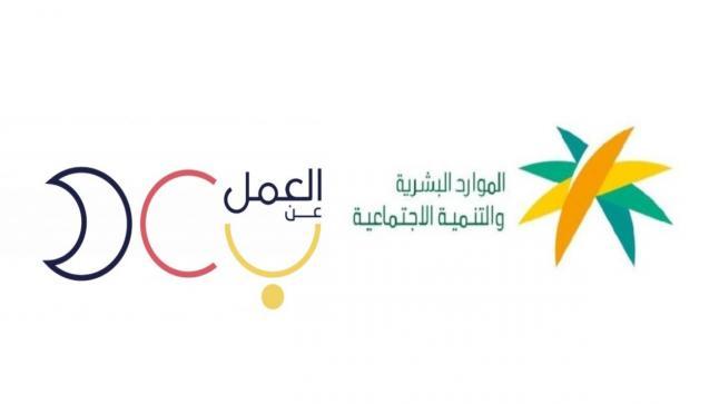وزارة الموارد البشرية تعلن عن توافر وظائف شاغرة للرجال والنساء