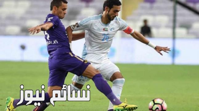 نتيجةمباراة العين وحتا اليوم وملخص اهداف لقاء الأسبوع الأول من كأس الخليج للزعيم العيناوي بتعادل مثير