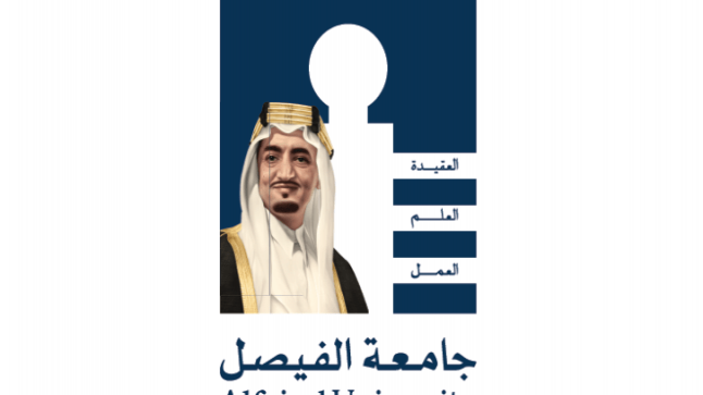 جامعة الفيصل تعلن عن توافر وظائف إدارية شاغرة لحملة البكالوريوس