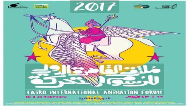 الدورة العاشرة لملتقى القاهرة الدولي للرسوم المتحركة في يوم الخميس القادم 16 فبراير