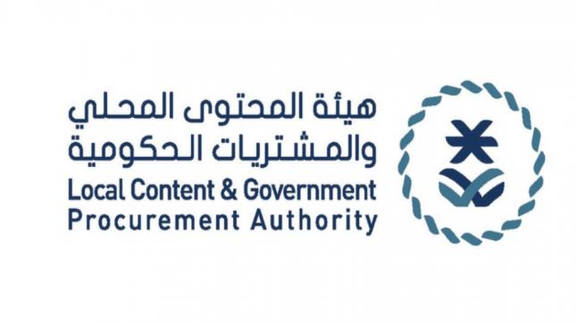 هيئة المحتوى المحلي والمشتريات الحكومية تعلن عن توافر وظائف إدارية وتقنية شاغرة