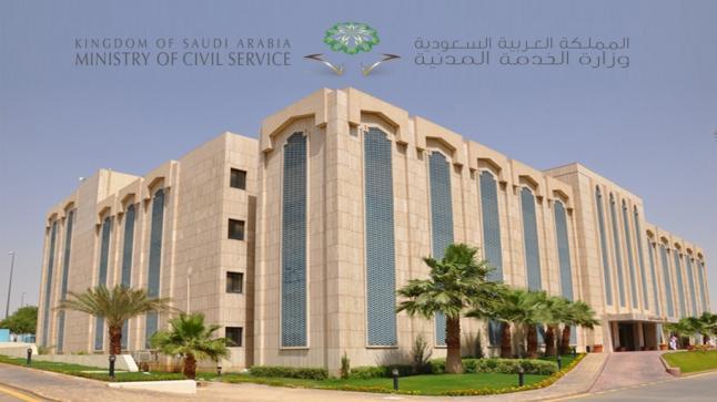 اسماء المرشحين للوظائف التعليميه 1438 من وزارة الخدمة المدنية مع الطلبات الواجب احضارها