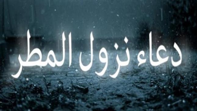 دعاء المطر قصير مستجاب | افضل الادعية عند هطول المطر الغزير والرعد والبرق