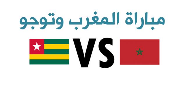 نتيجة مباراة المغرب وتوجو اليوم وفرحة غامرة لأسود الأطلس في الثلاث نقاط في الأمم الأفريقية 2017