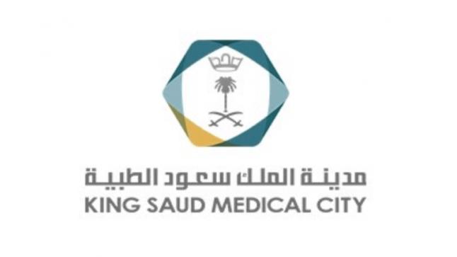 مدينة الملك سعود الطبية تعلن عن توافر وظائف إدارية وصحية شاغرة