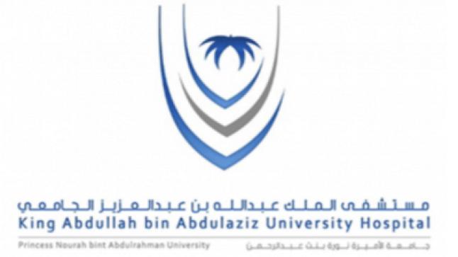 مستشفى الملك عبد الله بن عبد العزيز الجامعي توفر وظائف شاغرة