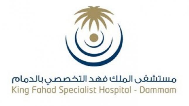 مستشفى الملك فهد التخصصي بالدمام تعلن عن وظائف شاغرة
