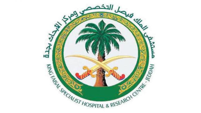 مستشفى الملك فيصل التخصصي ومركز الأبحاث الطبية تعلن عن توافر وظائف شاغرة