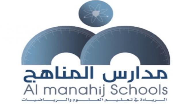 مدارس المنهاج الأهلية تعلن عن وظائف إدارية وتعليمية شاغرة
